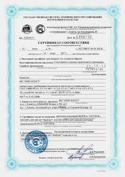 Сертификат FORIS